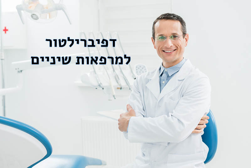 מכשיר החייאה דפיברילטור למרפאת שיניים או קליניקה
