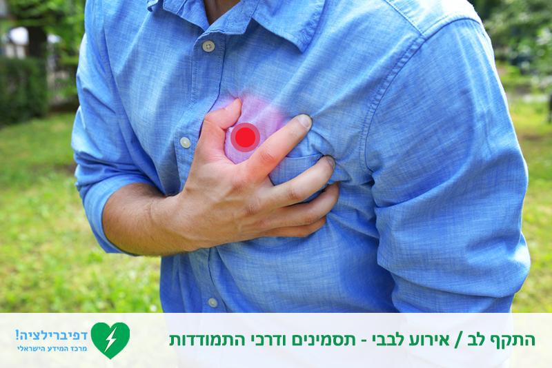 התקף לב / ארוע לבבי